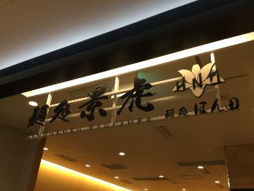 麺処景虎 produced by ほん田新越谷ヴァリエ店