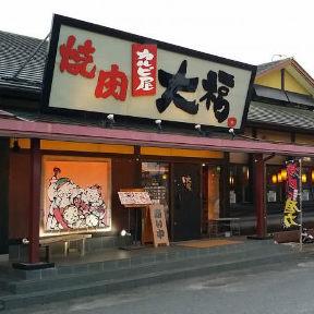 カルビ屋 大福高松東バイパス店