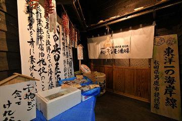 秋田番屋酒場
