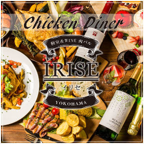 肉バル chicken diner IRISE横浜店