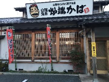 炉端かば鳥取湖山店