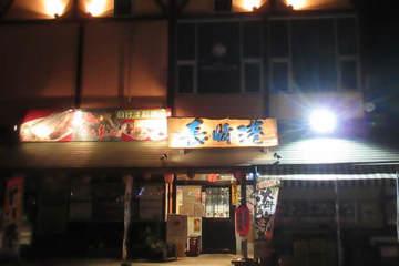海鮮市場 長崎港出島ワーフ店