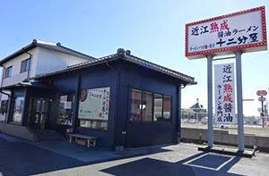 近江熟成醤油ラーメン 十二分屋 愛知川店