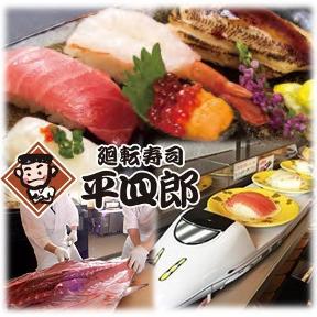 回転寿司 平四郎 小倉アミュプラザ店