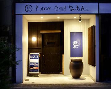 掛川食番楽 遠州屋本店