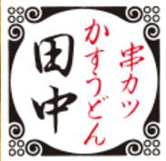 串カツ田中綱島店