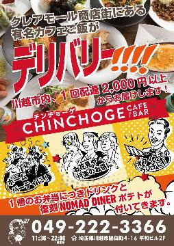 CHINCHOGE CAFE/BAR