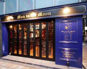Man in the moon 新橋店