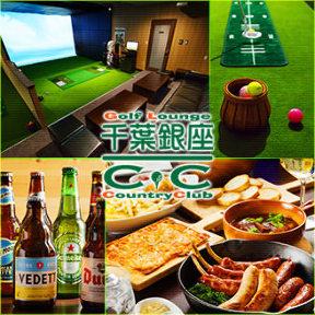 シミュレーションゴルフバー千葉銀座カントリークラブ