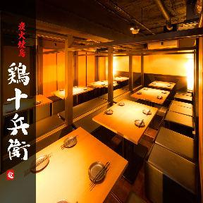 個室居酒屋 鶏十兵衛人形町店
