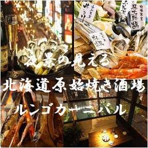 北海道原始焼き酒場 ルンゴカーニバルすすきのF‐45店