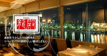 徳島グランヴィリオホテル 中国酒家 龍殿