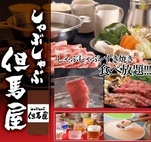 牛しゃぶ牛すき食べ放題 但馬屋ヨドバシ横浜店