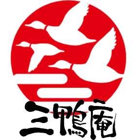 鴨料理 三鴨庵(みかもあん)