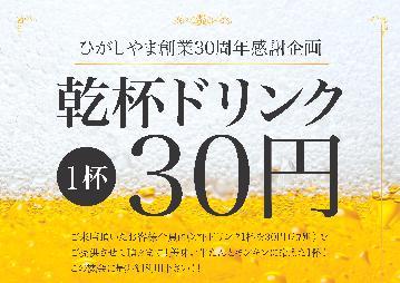 炭焼牛たん東山ルクア大阪店
