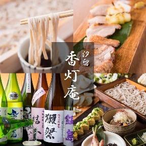 蕎麦酒房 香灯庵カレッタ汐留