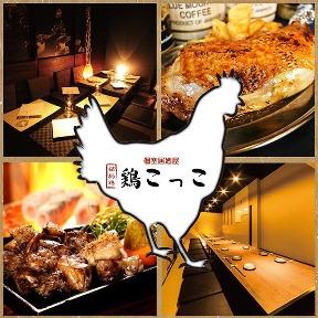 個室 鳥料理居酒屋 串みつ渋谷店