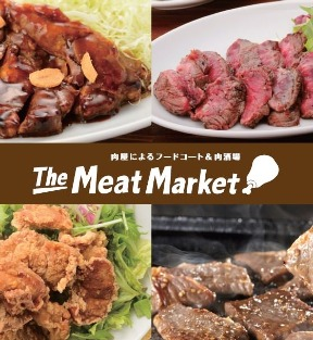 The Meat Market ヨドバシ横浜店