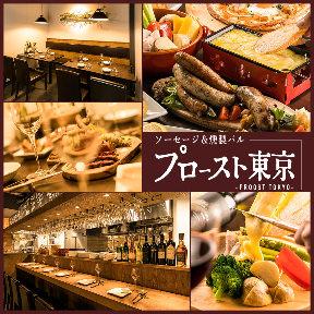 プロースト東京 ソーセージ&燻製バル上野店