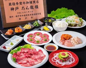 神戸牛焼肉 八坐和 東門店
