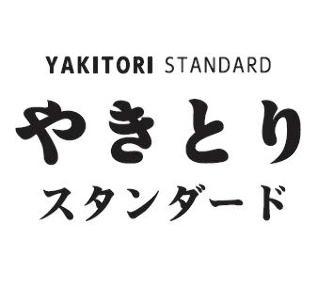 やきとりスタンダード横浜西口本店