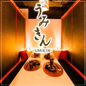 牡蠣&もつ鍋 食べ放題 個室居酒屋うみきん‐UMIKIN‐渋谷店