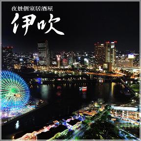 海鮮×個室居酒屋 伊吹横浜店