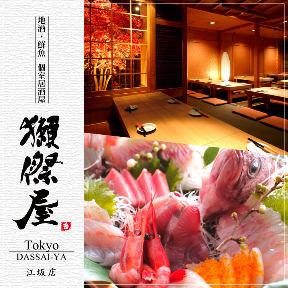 全100種類 食べ放題・飲み放題居酒屋玄屋 江坂駅前店