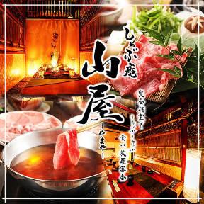 個室×しゃぶしゃぶ食べ放題しゃぶ庵 山屋 新宿東口店