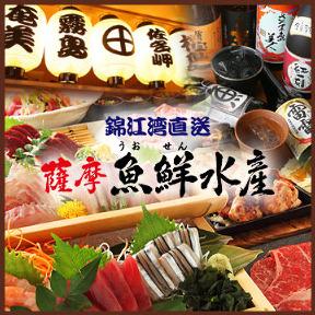 薩摩魚鮮水産梅田北口芝田店