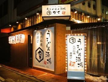 うまかもん酒場 かさ拝島駅前店