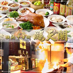 横浜中華街 鵬天閣 オーダー式食べ放題