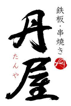 肉割烹 丹屋~たんや~横浜関内馬車道