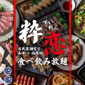 寿司と肉寿司食べ飲み放題寿司センター 札幌商店