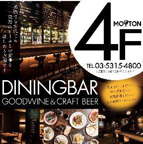 ワイン&ビールムートン ‐MOUTON‐ 新宿東口