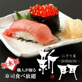 にぎり屋 新門 -SHIMON-小山店