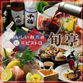おいしいお酒と創菜旬魚 旬亭