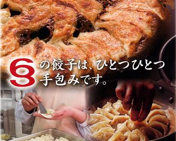 博多餃子舎 603新横浜店