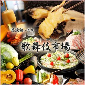 蒸し焼き野菜&天串ダイニング 歌舞伎市場新宿東口店