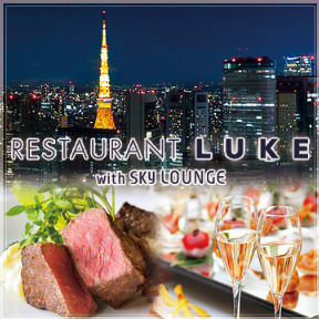 RESTAURANT LUKE with SKY LOUNGE