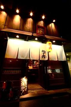 神田焼肉 俺の肉本店