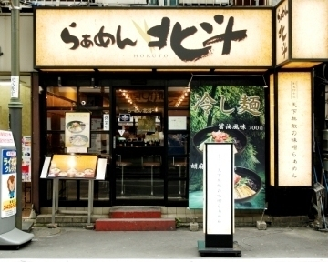 北斗新橋店