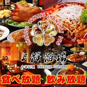 上海酒場新宿三丁目店