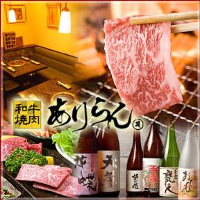 黒毛和牛A4A5 焼肉ありらん新宿本店