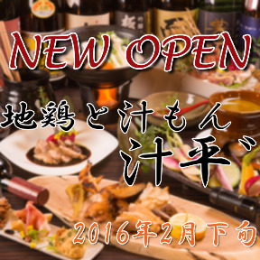 新潟個室居酒屋 汁平゛けやき通り店