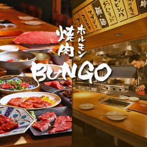 焼肉ホルモン ブンゴ堺東店