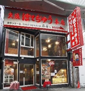 大阪ぼてぢゅう本店