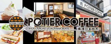ポティエコーヒー新横浜店
