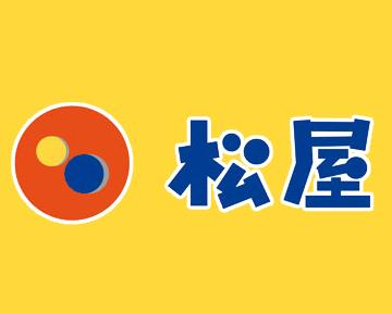 松屋青梅河辺町店