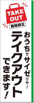 サイゼリヤ横浜ビジネスパーク店